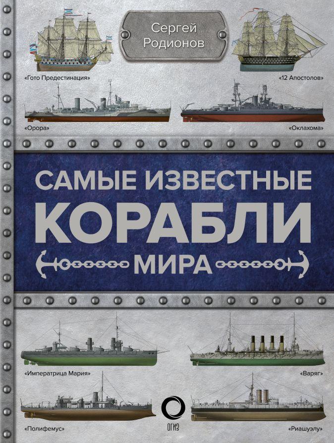 Сергей Родионов - Самые известные корабли мира обложка книги