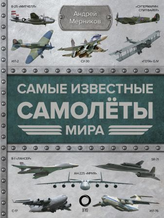 А. Г. Мерников - Самые известные самолеты мира обложка книги