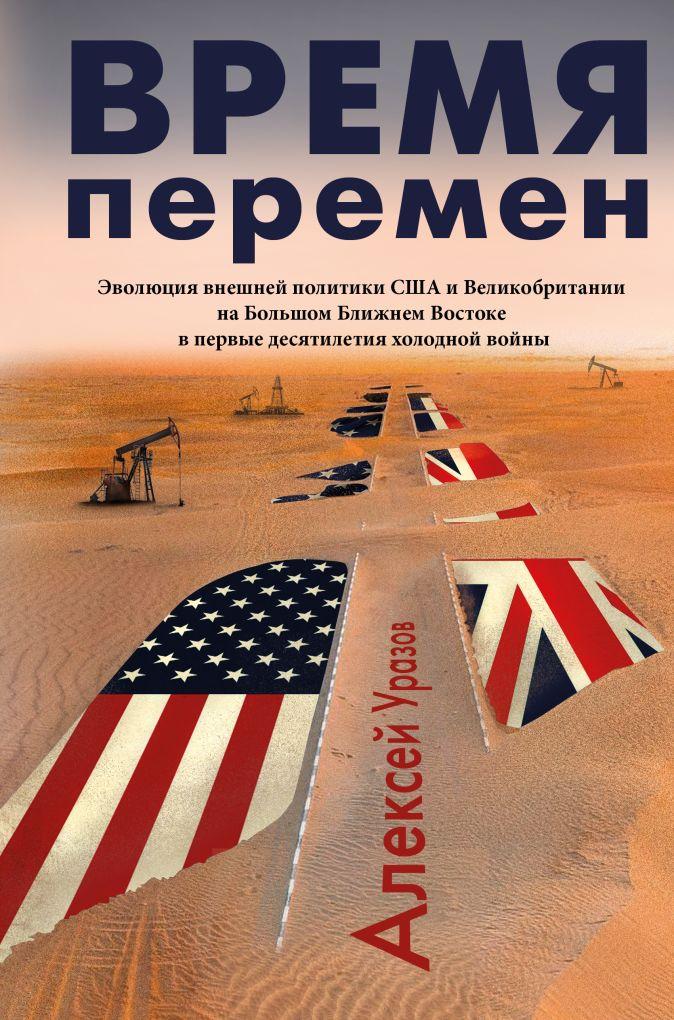 Уразов Алексей Михайлович - Время перемен обложка книги