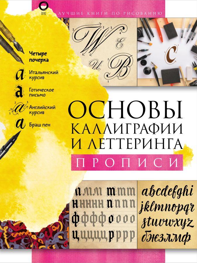 Основы каллиграфии и леттеринга. Прописи Умпелева О.Ю.