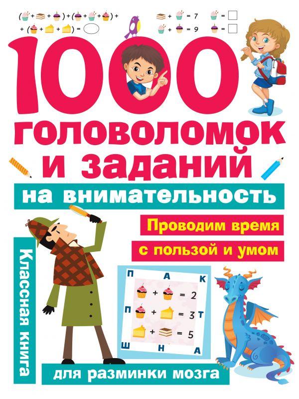 Фото - Кириллова Н.Р. 1000 головоломок и заданий на внимательность в г дмитриева 1000 головоломок и заданий на внимательность