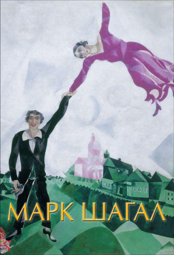 Микеле Дантини - Марк Шагал обложка книги