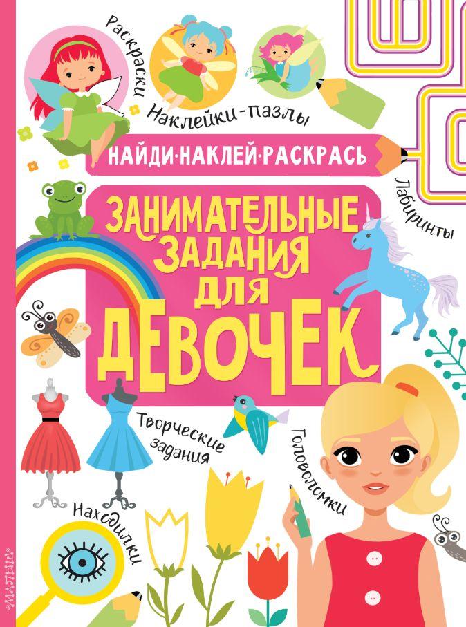 Кириллова Н.Р., Холманских Н.Ю. - Занимательные задания для девочек обложка книги