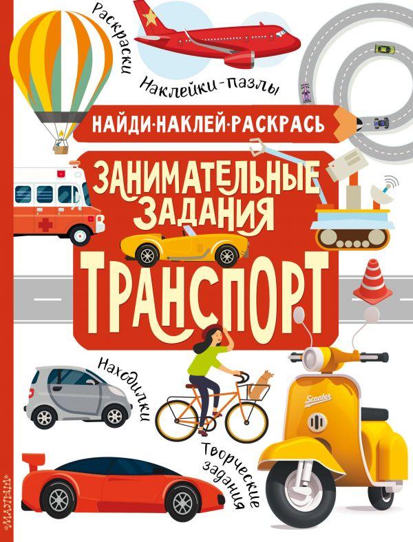 Кириллова Н.Р., Холманских Н.Ю. Транспорт