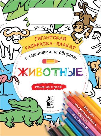Чижкова Т.В. - Животные обложка книги
