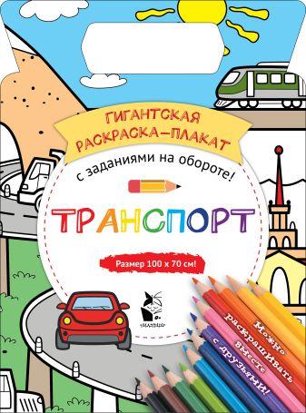 Чижкова Т.В. - Транспорт обложка книги