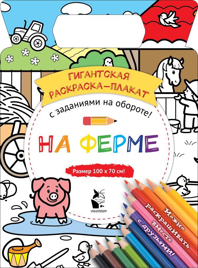 Чижкова Т.В. - На ферме обложка книги