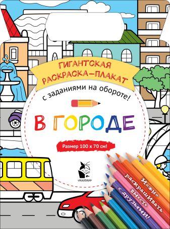 Чижкова Т.В. - В городе обложка книги