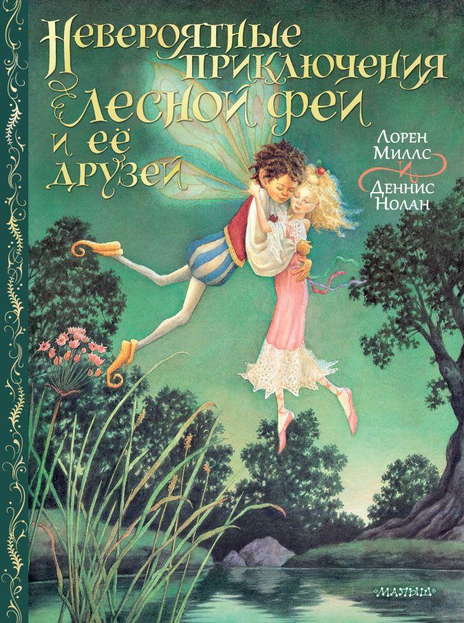 Лорен Миллс, Деннис Нолан - Невероятные приключения лесной феи и её друзей обложка книги