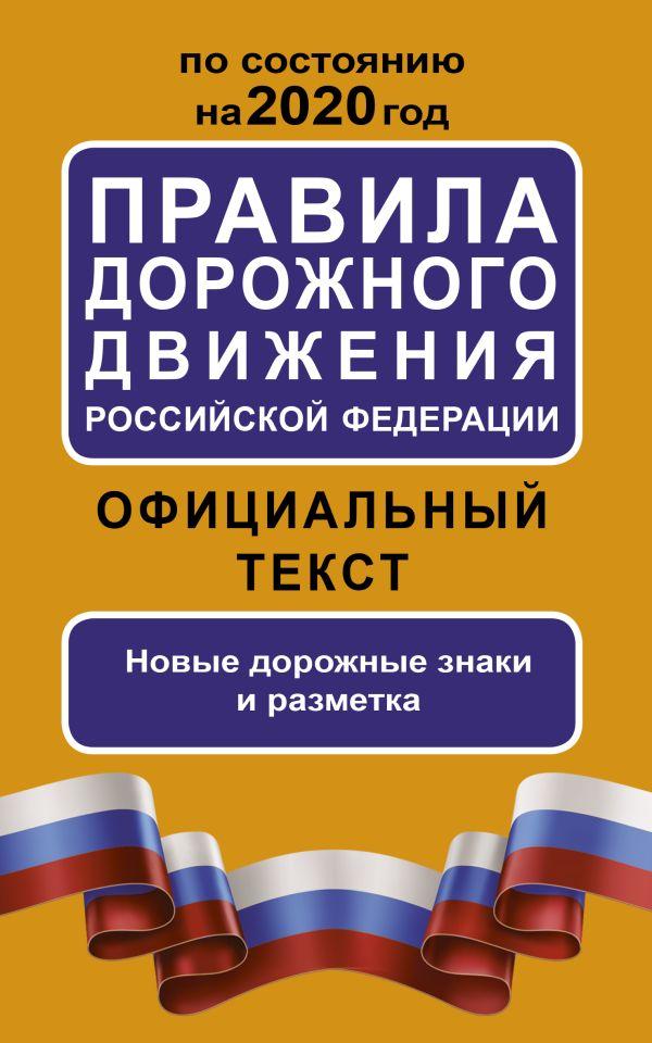 . Правила дорожного движения Российской Федерации по состоянию на 2020 год. Официальный текст