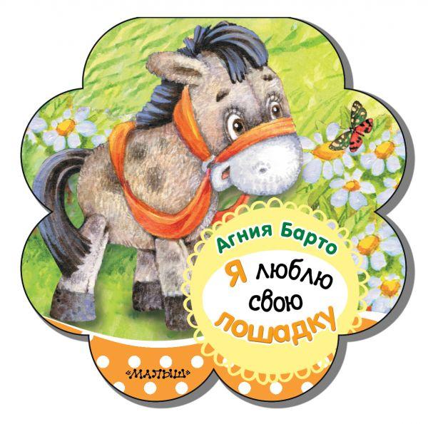Барто Агния Львовна Я люблю свою лошадку агния барто валентин берестов владимир степанов валерия зубкова я играю книжка игрушка