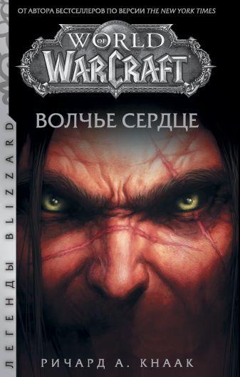 Ричард Кнаак - World of Warcraft. Волчье сердце обложка книги