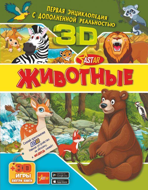 . Животные азбукварик книга в жаркой африке говорящие окошки