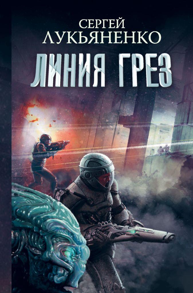 Сергей Лукьяненко - Линия грез. Императоры иллюзий. Тени снов обложка книги