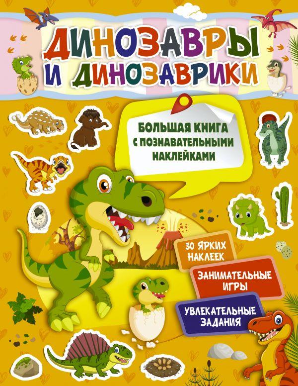 Динозавры и динозаврики ( .  )