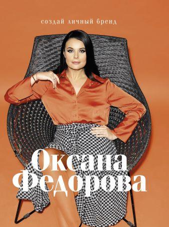 Федорова О.Г. - Создай личный бренд обложка книги