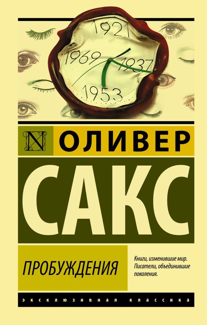 Оливер Сакс - Пробуждения обложка книги