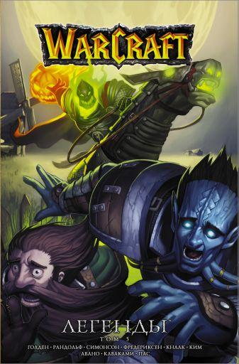 Ричард Кнаак - Warcraft: Легенды. Том 5 обложка книги
