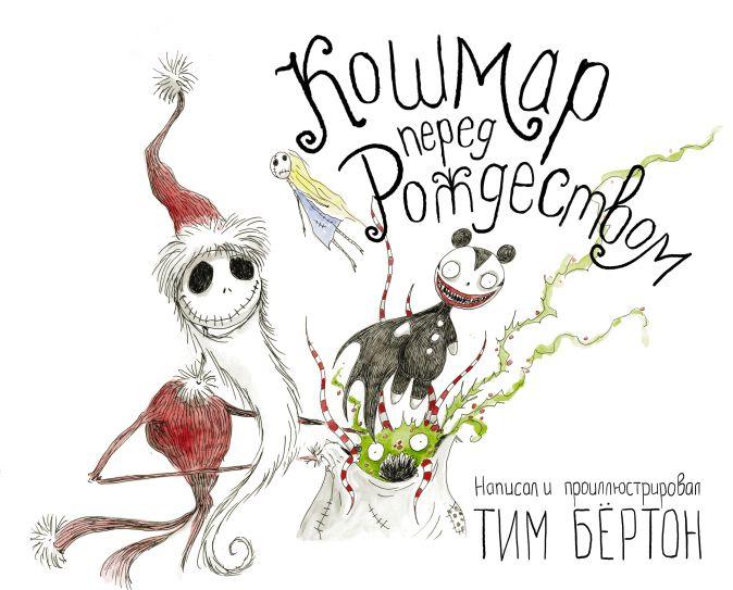 Тим Бертон - Кошмар перед Рождеством обложка книги