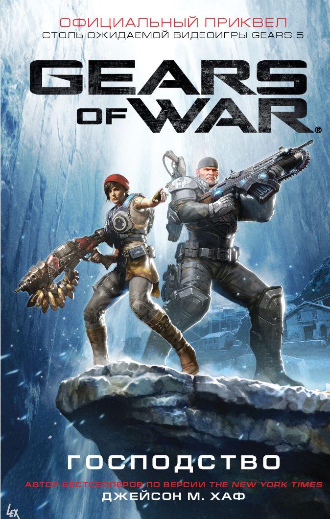 Джейсон М. Хаф - Gears of War. Господство обложка книги