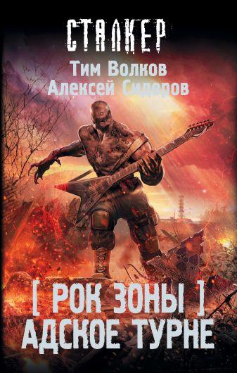 Тим Волков, Алексей Сидоров - Рок Зоны. Адское турне обложка книги