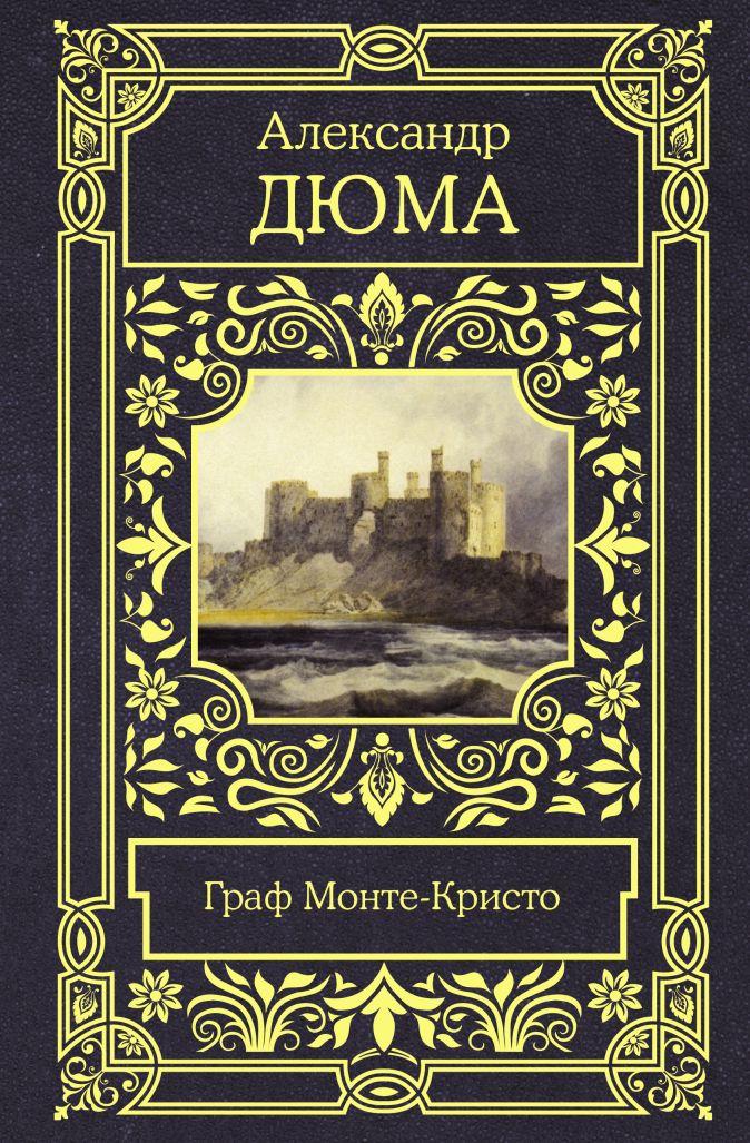 Александр Дюма - Граф Монте-Кристо обложка книги