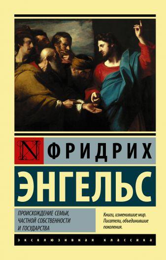 Фридрих Энгельс - Происхождение семьи, частной собственности и государства обложка книги
