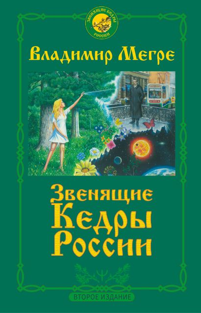 Звенящие кедры России. Второе издание - фото 1