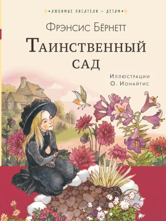 Бернетт Ф.Х. - Таинственный сад обложка книги