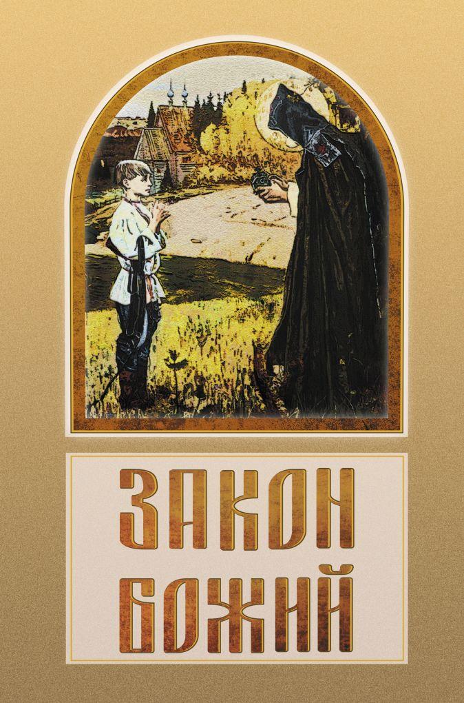 Зоберн В.М. - Закон Божий обложка книги