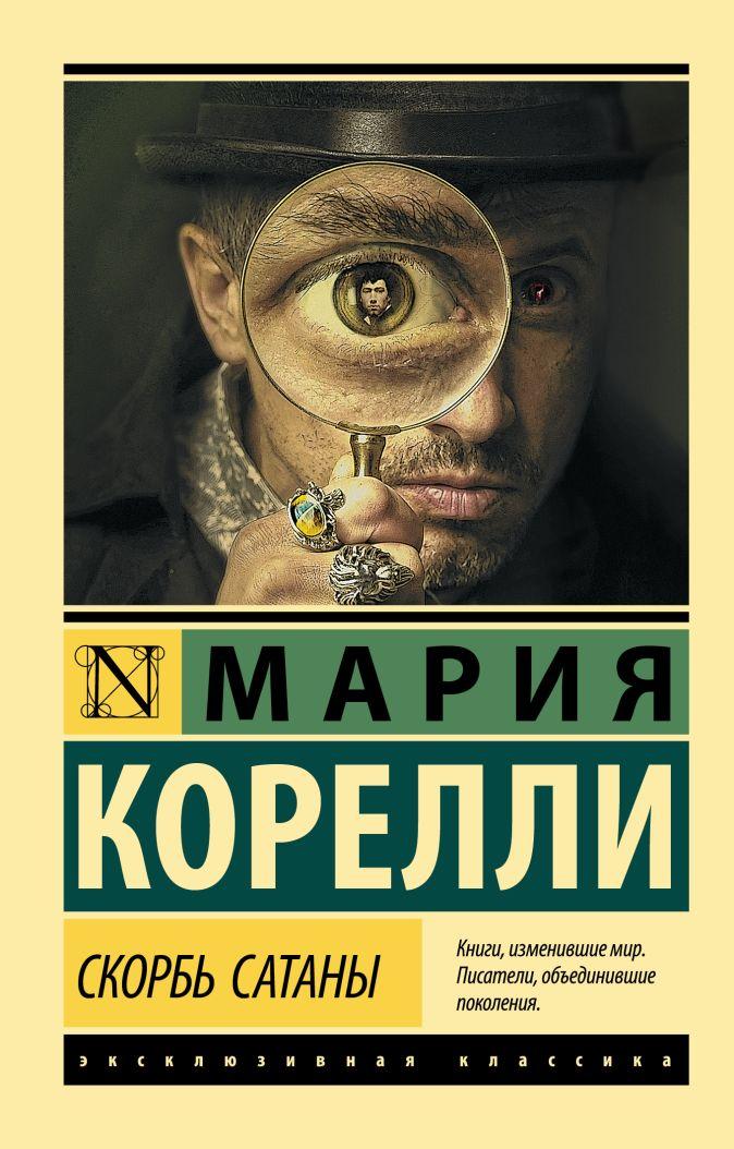 Мария Корелли - Скорбь Сатаны обложка книги