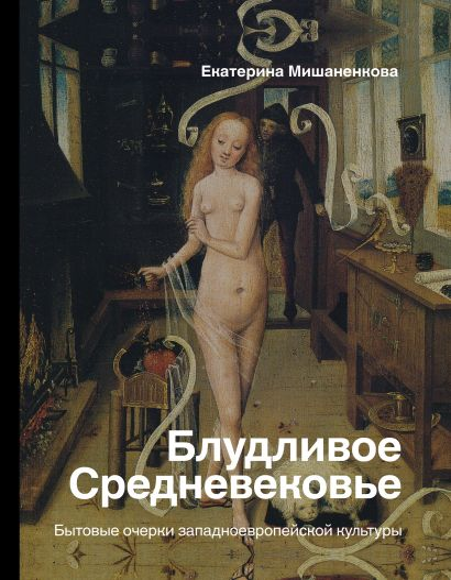 Блудливое Средневековье - фото 1