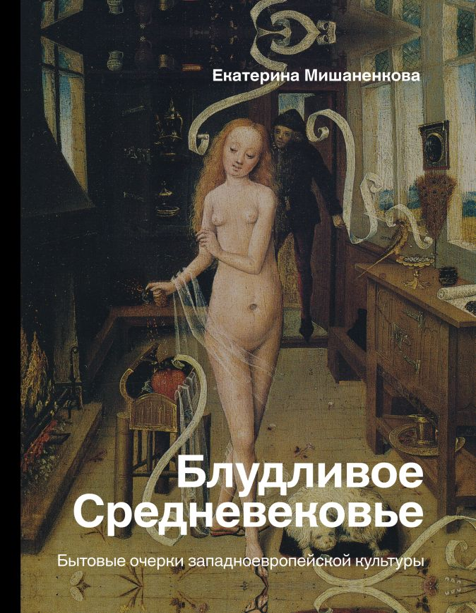 Мишаненкова Е.А. - Блудливое Средневековье обложка книги