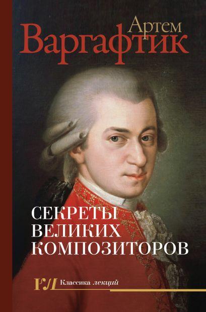 Секреты великих композиторов - фото 1