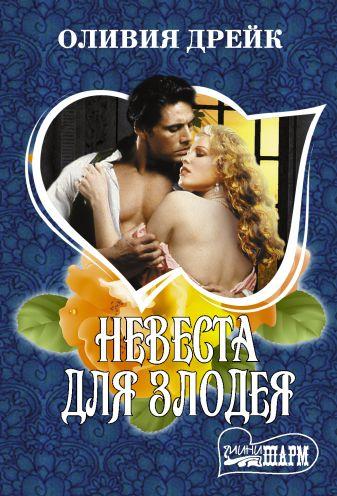 Оливия Дрейк - Невеста для злодея обложка книги