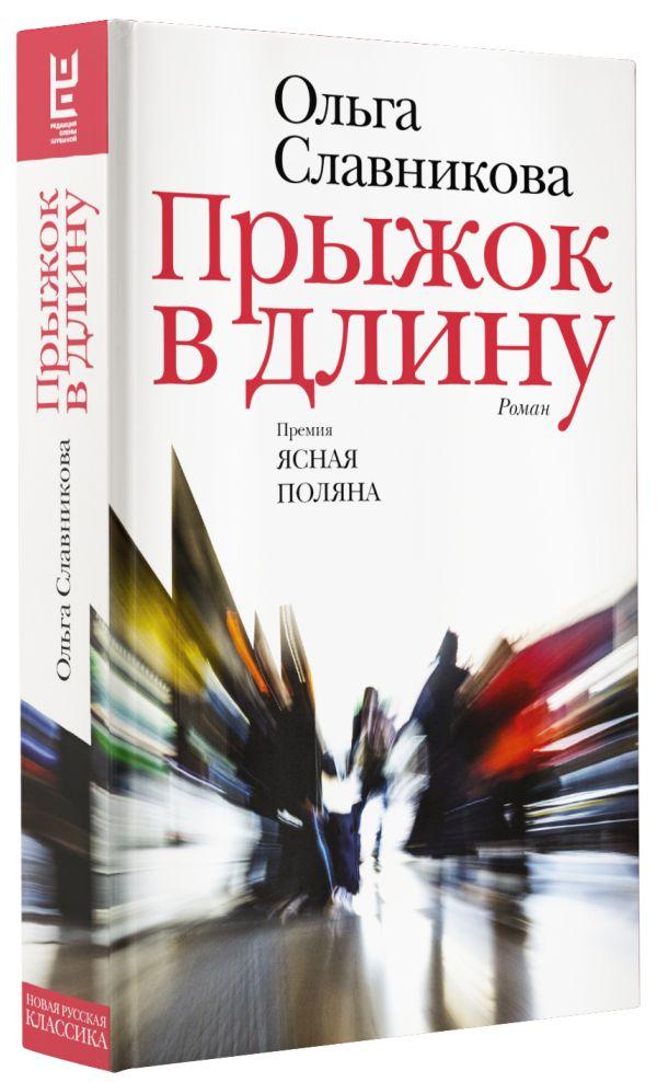Славникова Ольга Александровна Прыжок в длину