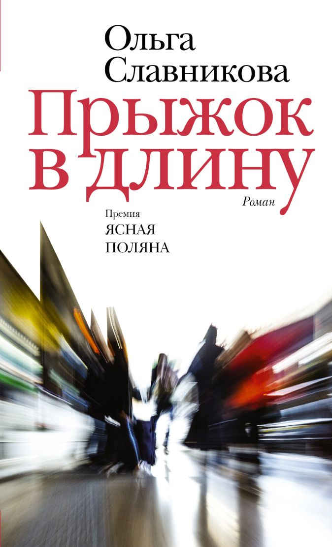 Славникова О.А. - Прыжок в длину обложка книги