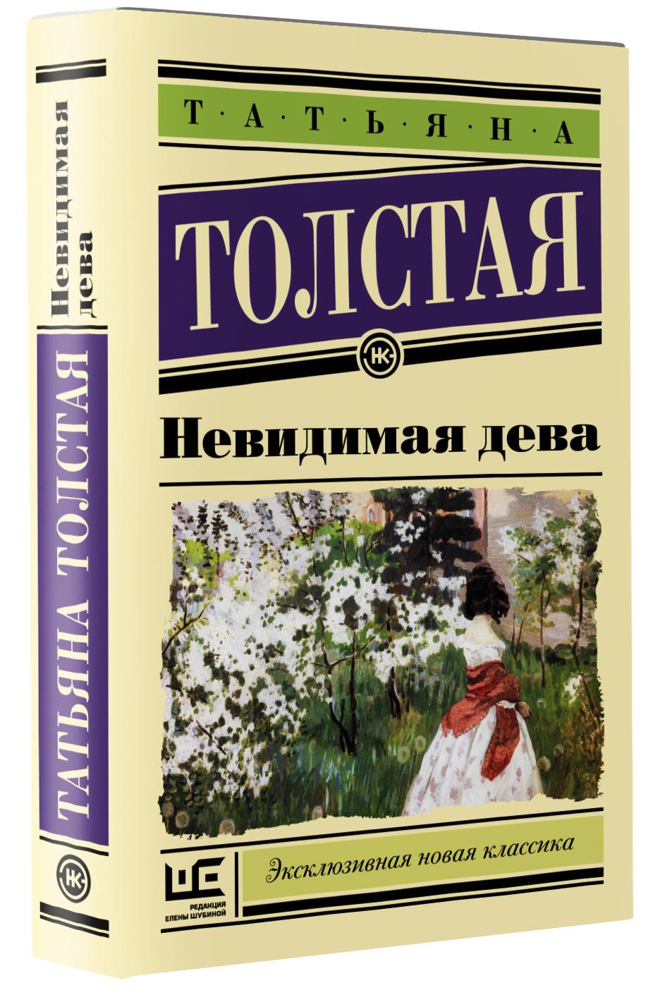 Татьяна Толстая Невидимая дева