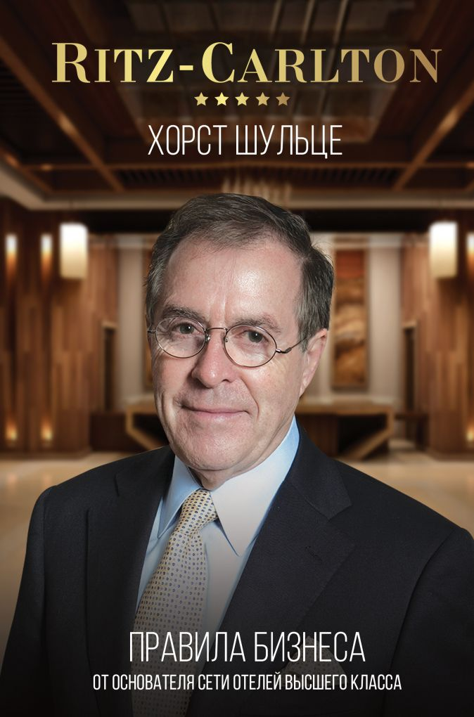 Шульце Хорст - Ritz-Carlton: правила бизнеса от основателя сети отелей высшего класса обложка книги