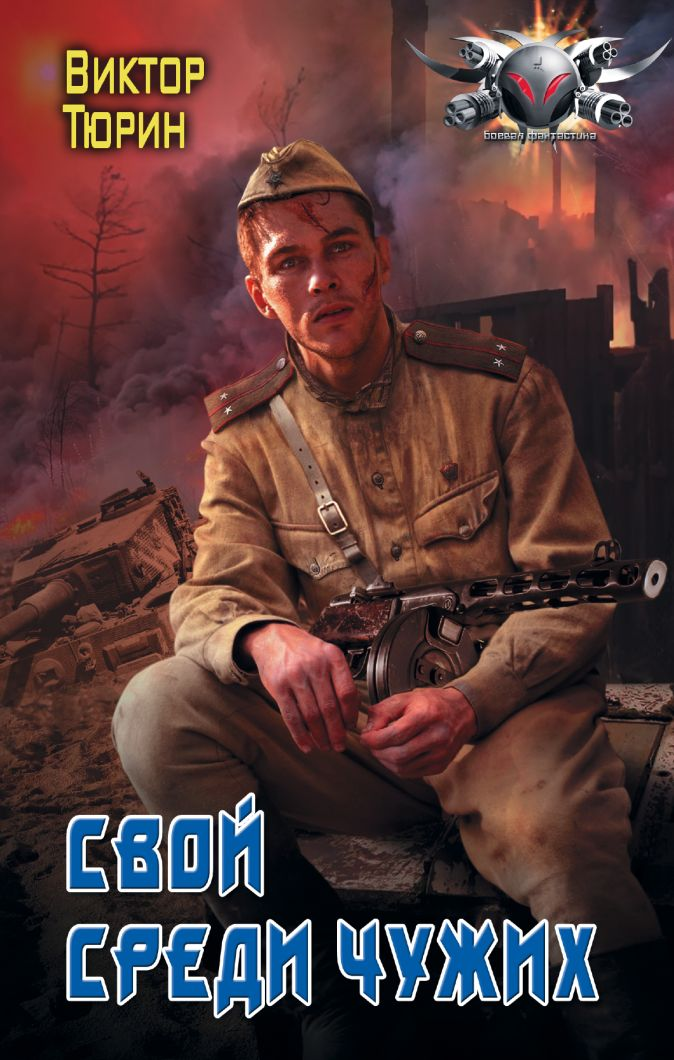 Виктор Тюрин - Свой среди чужих обложка книги