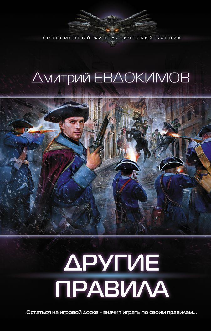 Другие правила Дмитрий Евдокимов