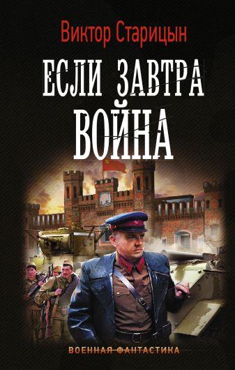 Виктор Старицын - Если завтра война обложка книги