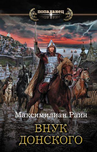 Максимилиан Раин - Внук Донского обложка книги