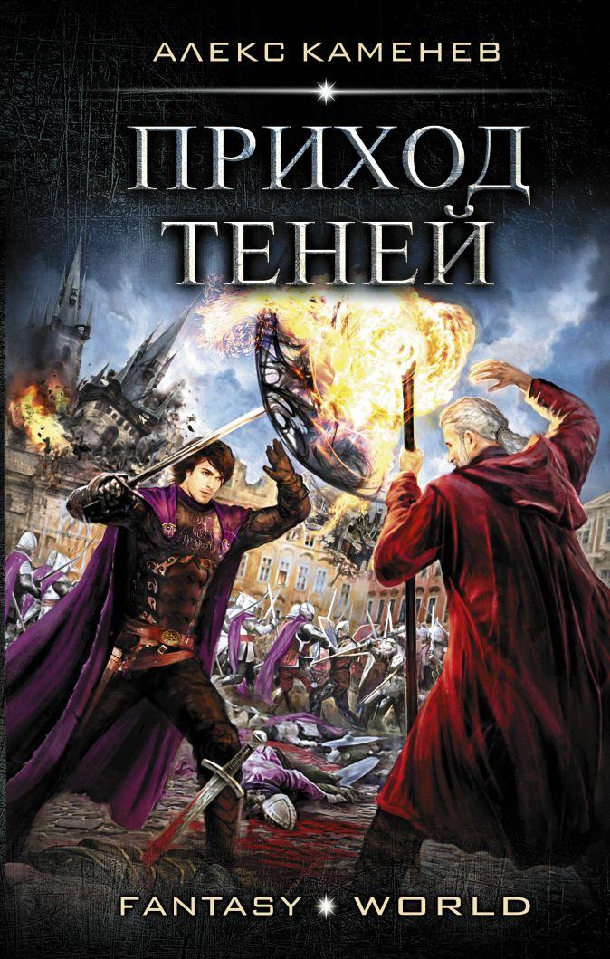 Алекс Каменев - Приход Теней обложка книги