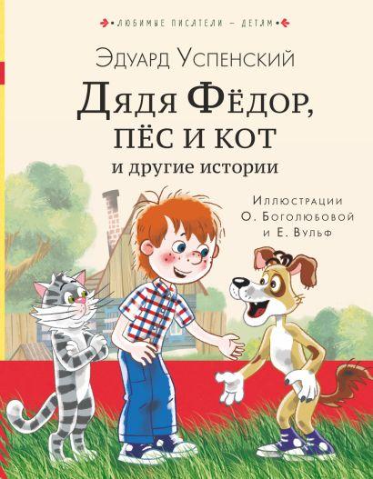 Дядя Федор, пес и кот и другие истории - фото 1