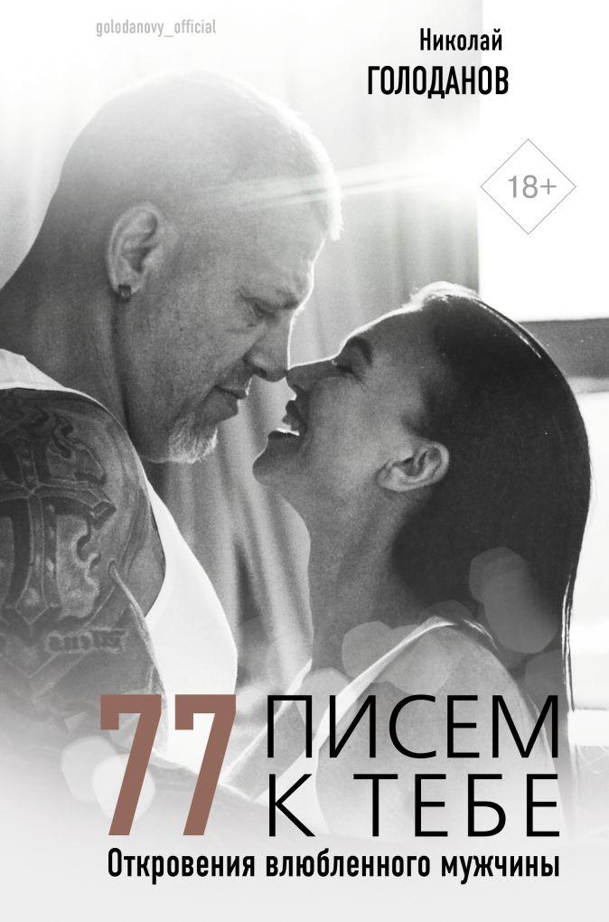 Николай Голоданов - 77 писем к тебе. Откровения влюбленного мужчины обложка книги