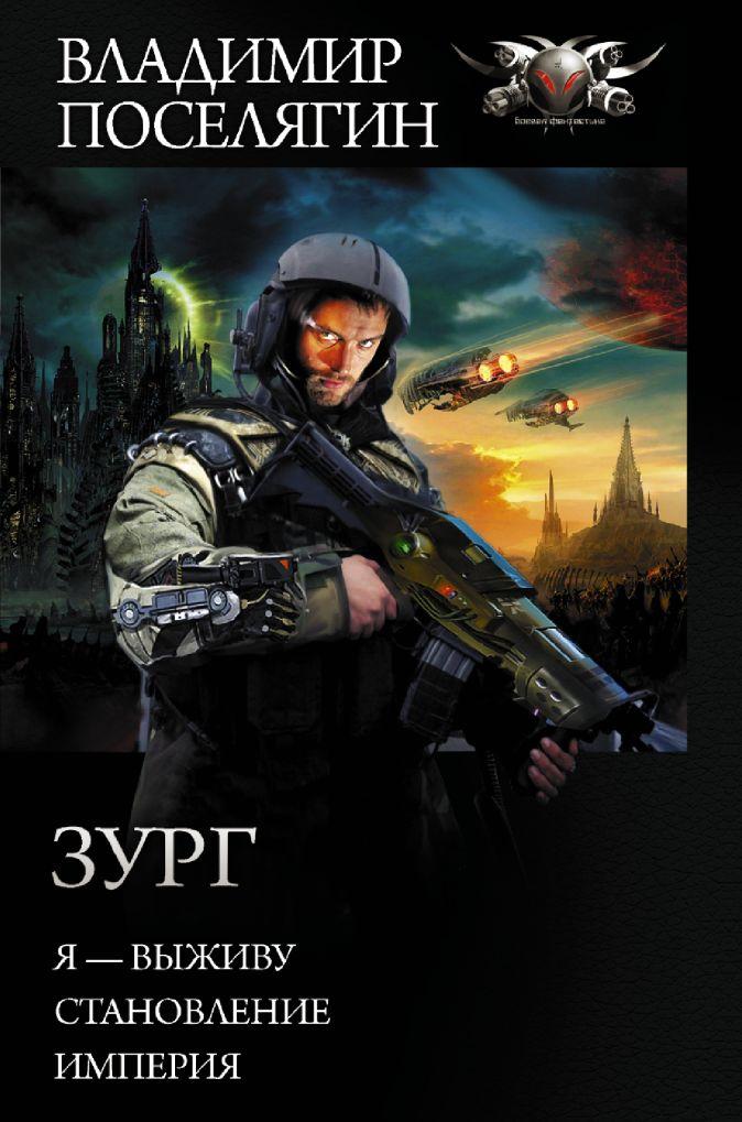 Владимир Поселягин - Зург обложка книги