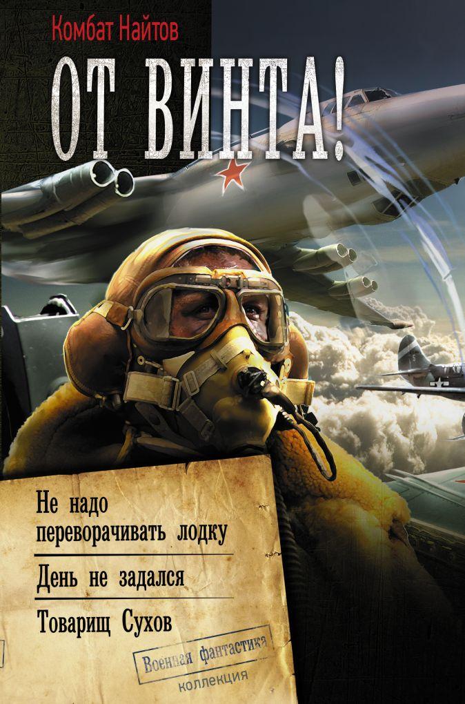 Комбат Найтов - От винта! обложка книги