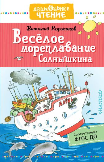 Коржиков В.Т. - Весёлое мореплавание Солнышкина обложка книги
