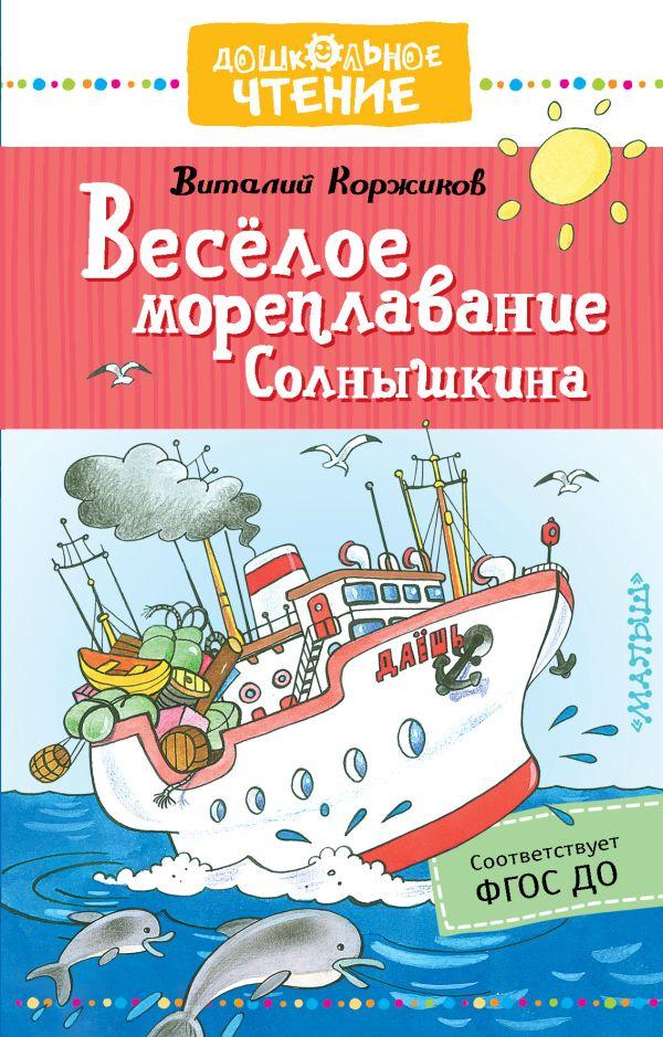 Коржиков Виталий Титович Весёлое мореплавание Солнышкина коржиков в солнышкин плывёт в антарктиду